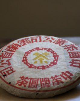 2003年黃印圓茶復刻普洱生餅(全乾倉)