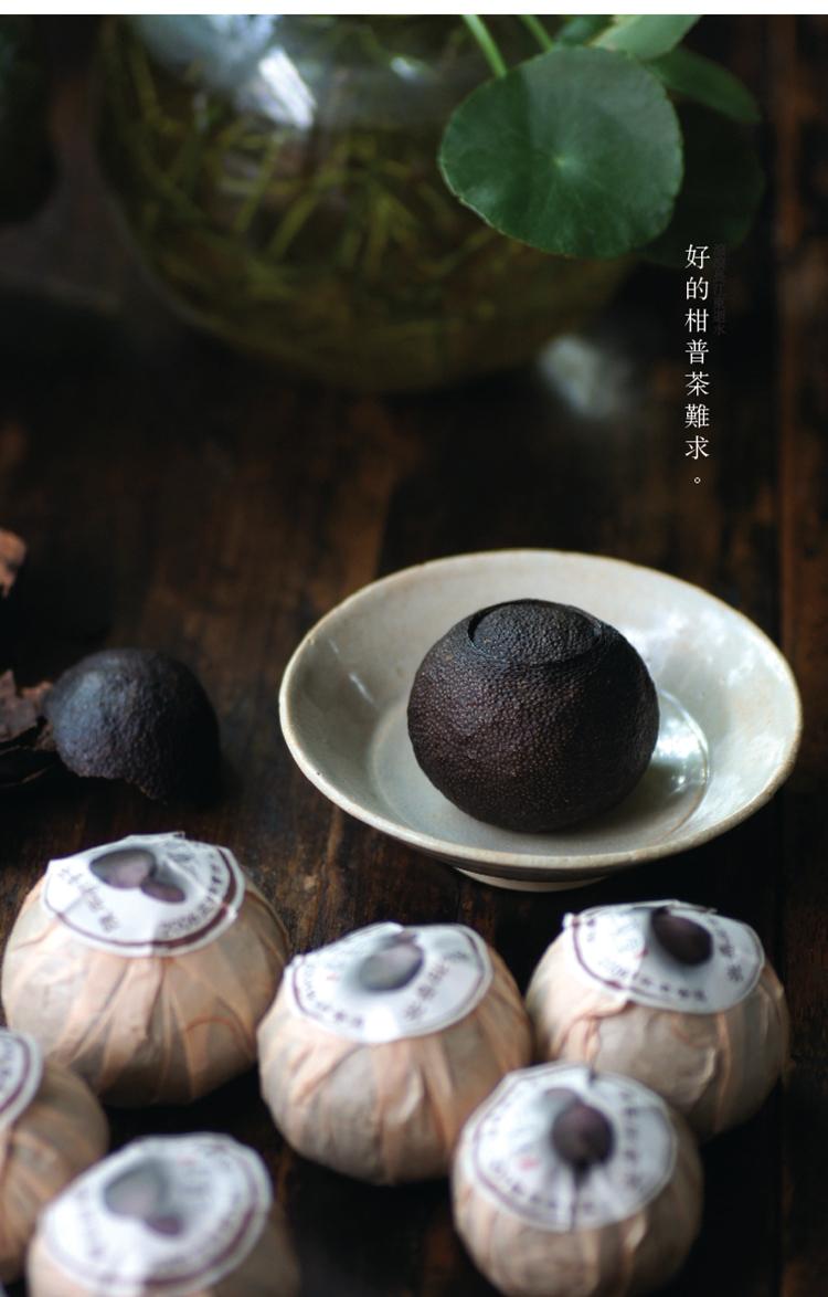2008年陳年柑普茶