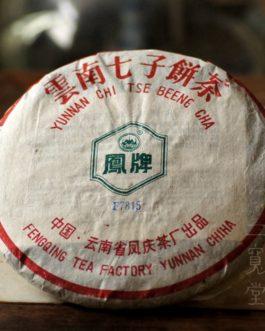 2003年7815鳯牌(甲2)普洱茶餅