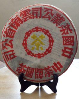 2003年黃印圓茶復刻普洱生餅 (輕倉)