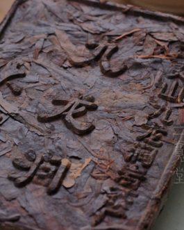 2008年武夷山大紅袍岩茶磚