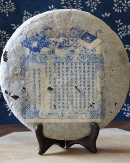 2000年同慶號復刻版野生普洱生茶餅